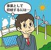 持続可能性(サステイナブル)