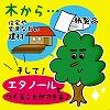 木からエタノールをつくる~森林資源を活用したエネルギーの可能性~