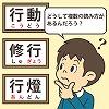 知っているようで知らない「漢字」の話