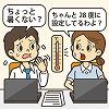 「夏は28度、冬は20度」は本当に快適? オフィスの快適性を探る