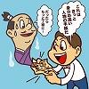 「古文書」を読み解き、新たな日本史をひもとく!
