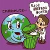 持続可能な社会の実現に貢献する循環型社会システムと廃棄物研究