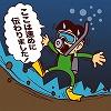 海から地球をのぞいてみよう! 地震波で地球内部の構造を探る