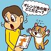 「オレンジ色の猫」から言語の多様性と普遍性が見えてくる!?