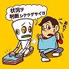 AIとロボティクスにもとづく新たな知能ロボットの実現へ