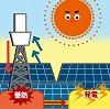 太陽の「熱」を使って発電し、水素を作ろう!