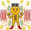「振動」のエネルギーで、電気を作り出せ!