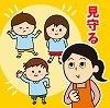 ベテラン保育者の実践知から学ぶ「子どもを見守る保育」とは?